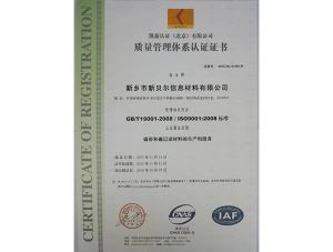 质量管理体系认证书(中文)