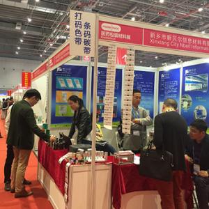 新贝尔公司上海国家会展中心